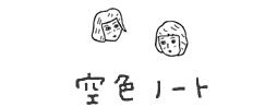 空色ノート 福岡